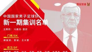 中国国足公布迎战叙利亚名单:恒大执行主帅郑智在列