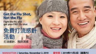 王嘉廉社区医疗中心举办免费打流感针活动