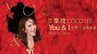 国际天后李玟Coco Lee展开「YOU & I 世界巡回演唱会」 圣诞献唱金神