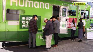 【视频】Humana惠安纳保险公司法拉盛缅街提供优质服务