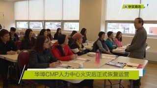 【视频】华埠CMP人力中心火灾后正式恢复运营