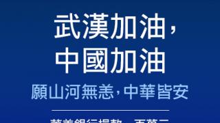 华美银行中国分行捐款人民币100万元支持新冠肺炎抗疫