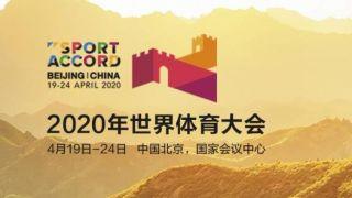2020世界体育大会将易地举行 原定于今年4月在北京举办