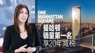 【视频】世界最高住宅楼开发商 倾力打造纽约销量冠军楼盘