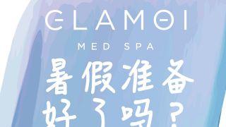 Glamoi医美中心推出私人订制美体套餐 冷冻溶脂特别促销