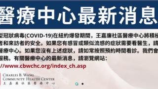 王嘉廉社区医疗中心最新消息
