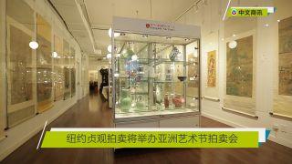 【视频】纽约贞观拍卖将举办亚洲艺术节拍卖会