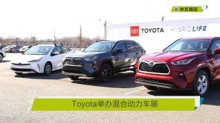 【视频】Toyota举办混合动力车展 展现科技新生活