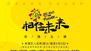 5月4日相信未来义演 云集郎朗夫妇、王菲、朴树等音乐人