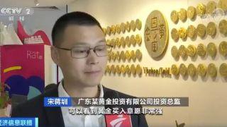 """金价上涨""""中国大妈""""出手 有人一次买下¥200万金条"""
