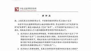 交易流水泄露 中国脱口秀演员池子举报中信银行