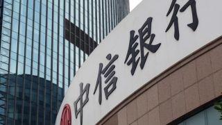 中信银行就池子账户流水被调取致歉 支行行长被撤职