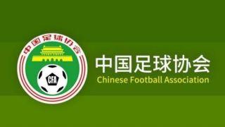 中国足协发布降薪倡议书:降幅不低于30%