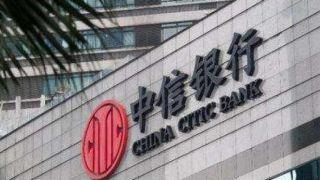 中国银保监会对中信银行启动立案调查