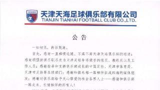 中超天津天海宣布球队解散:财务难以为继