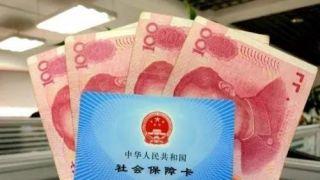 中国养老金上涨开始落地 能涨多少?这些人能多涨