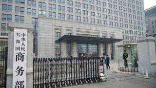 美商务部针对华为出台出口管制新规 中方回应:坚决反对