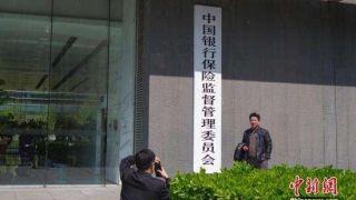 """中国银保监会已对中行""""原油宝""""事件启动立案调查程序"""