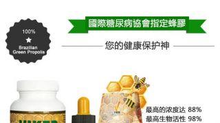 蜂胶提高免疫力 为助力抗击瘟疫提供重要的医疗保障