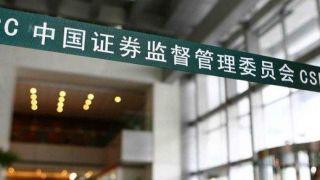 美通过《外国公司问责法案》 中国证监会回应