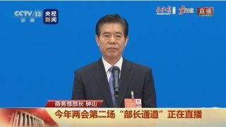 中国商务部部长钟山:外贸外资对中国财政税收贡献超25%