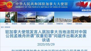 中国外交部、驻加使馆回应孟晚舟案:一起严重的政治事件