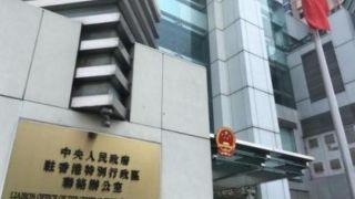 香港中联办:坚定支持特区政府履行维护国家安全义务