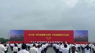 沪苏湖铁路开工 今年中国长三角一体化重大项目将投¥7.81万亿