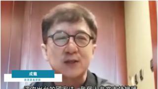 成龙、陈百祥、唐季礼…香港演艺界大咖发声 撑涉港国安立法