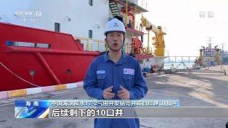 中国首个深水自营大气田完成首口开发井作业