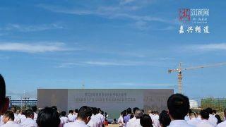"""总投资$10亿氢能源项目在浙江开工 拟打造""""中国氢谷"""""""