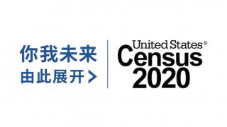2020年人口普查宣布最新操作计划