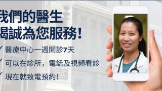 王嘉廉社区医疗中心远程视频看诊 足不出户也能咨询诊疗!