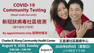 王嘉廉社区医疗中心举办新冠状病毒社区检测活动