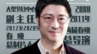 官宣!2021年中国春晚总导演组公布:陈临春担任总导演