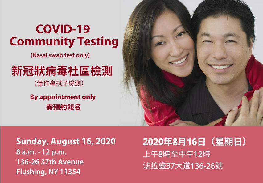 王嘉廉社区医疗中心本周日举办新冠状病毒社区检测活动