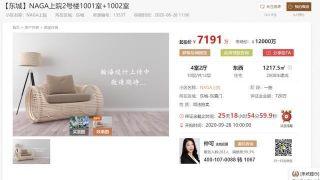 起拍价超¥7000万!成龙北京两套豪宅将被拍卖