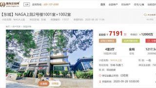 成龙亿元豪宅司法拍卖被撤回 原定于28日开拍