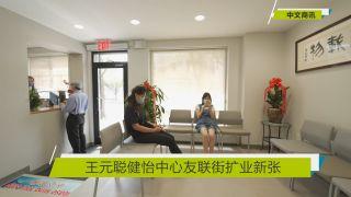 【视频】王元聪健怡中心友联街扩业新张