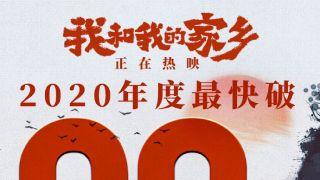 """《我和我的家乡》票房破¥20亿 中国影史第21部""""二十亿电影"""""""