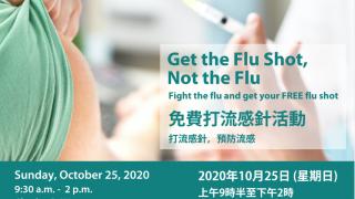 王嘉廉社区医疗中心在皇后区法拉盛举办免费打流感针活动