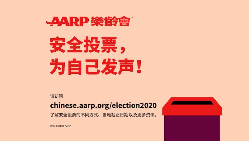 AARP乐龄会2020年大选前聚焦50岁以上亚裔选民关注重点