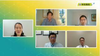 【视频】肺癌专家线上研讨会 促进亚裔社区对肺癌的正确认识