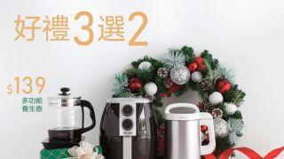 太平洋抽油烟机感恩圣诞大优惠 优惠好礼三选二!