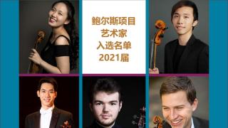 林肯中心室内乐协会Bowers项目揭晓  三位华人青年演奏家入选