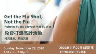 王嘉廉社区医疗中心在曼哈顿华埠举办免费打流感针活动