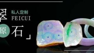 关于翡翠玉石的最诚恳、最有技术含量、最接地气、最实用的文章