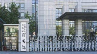 中国商务部解读G20领导人第十五次峰会经贸成果
