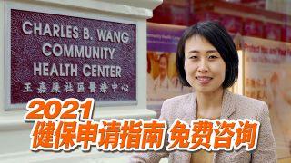 2021年纽约健保申请 王嘉廉社区医疗中心提供免费咨询