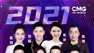 中国央视官宣跨年阵容 董卿康辉领衔主持天团